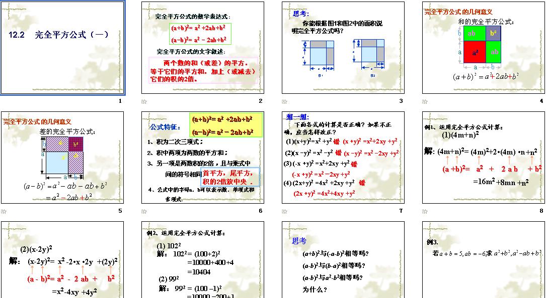 12.2 完全平方公式课件 初中数学,青岛版,七年级