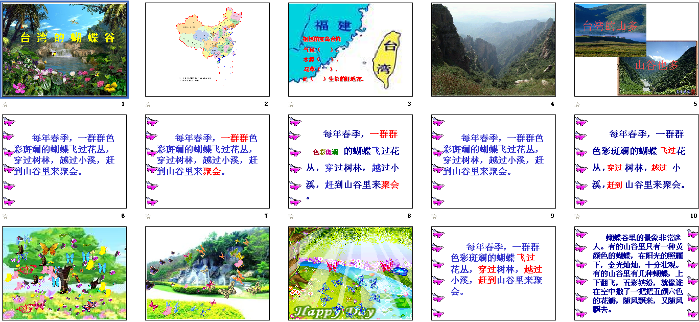 《台湾的蝴蝶谷》课件-山东省教育资源网 山东省教育网