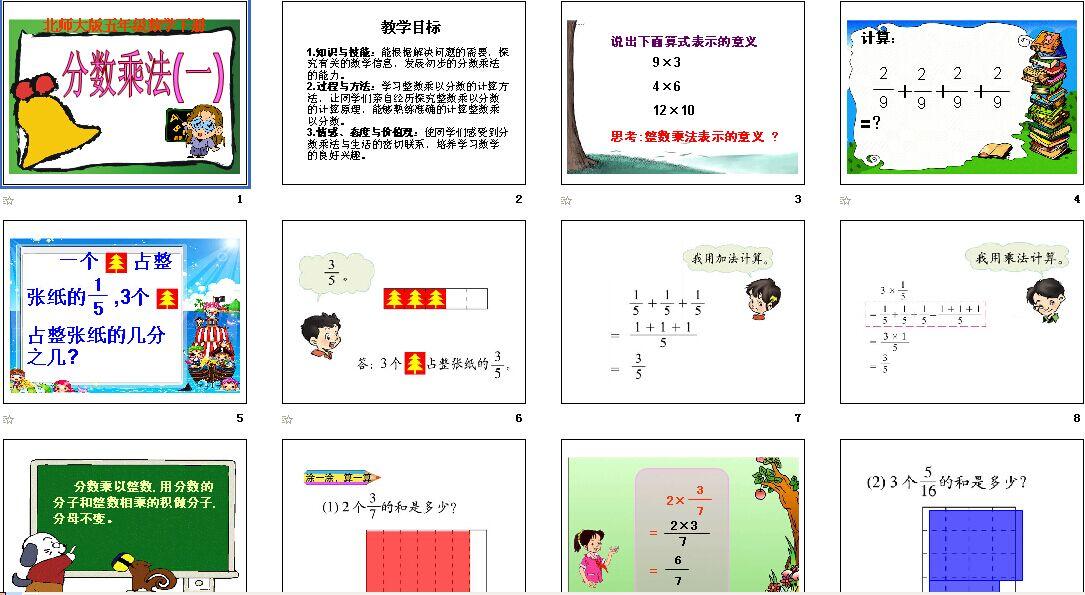 三分数年级小学 下册数学,北师大版,五乘法课件舞台剧小学校园图片