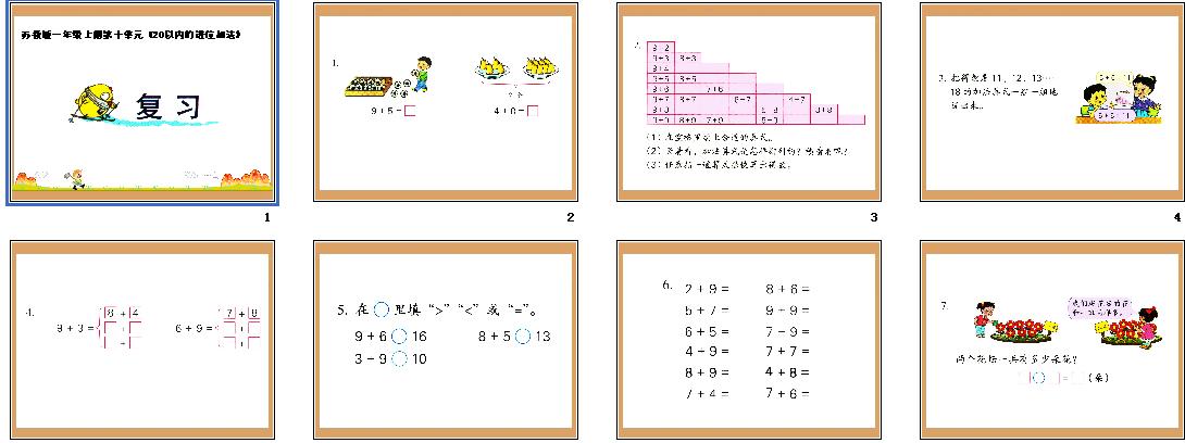 一小学数学上册|年级课件,苏教版,小学课件下载山十里邹城数学峄图片