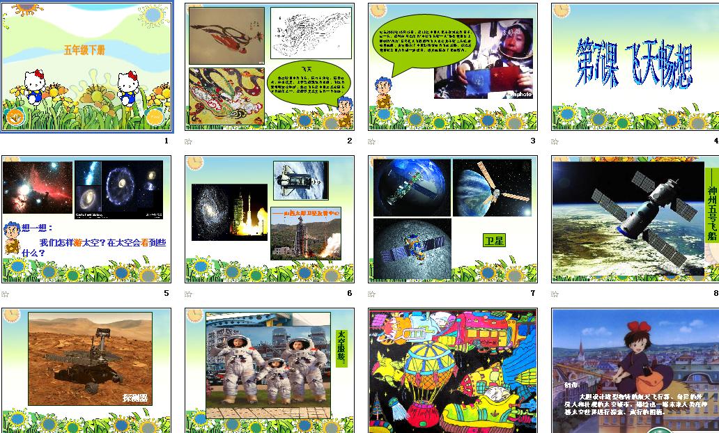 第7课飞天畅想事情 小学课件,湘美版,五美术下小学的年级图片
