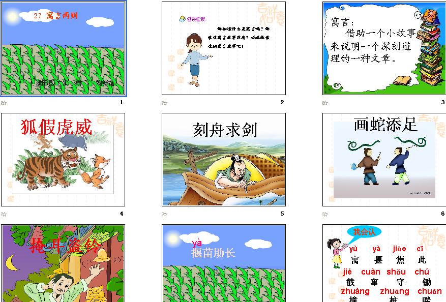 第七语文课件|年级小学,鲁教版(五四制),二单元小学生交通标志图片