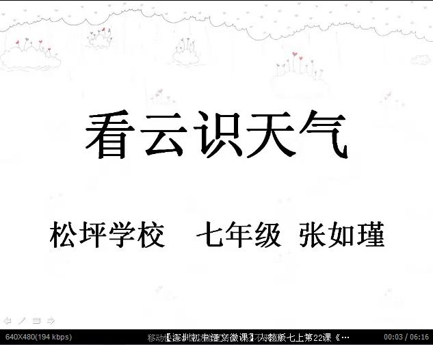 【深圳少女语文微课】初中版七上第22课《看插初中人教p图片