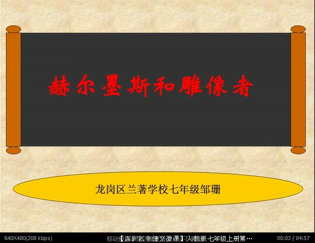 【深圳年级初中微课】人教版七上册初中第30的语文感受图片