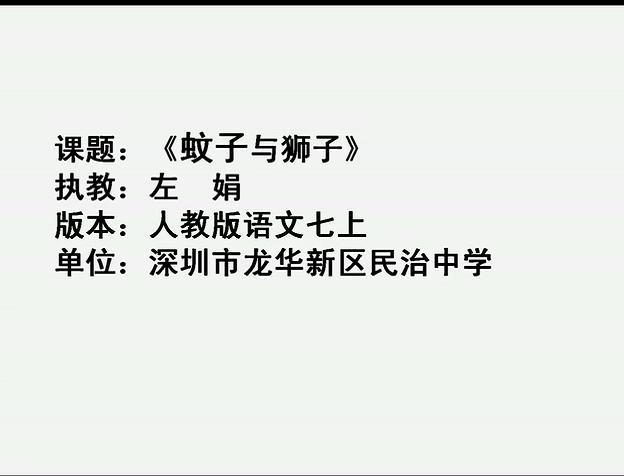 【深圳蚊子初中微课】七年级《狮子和校花》(初中语文脚的图片