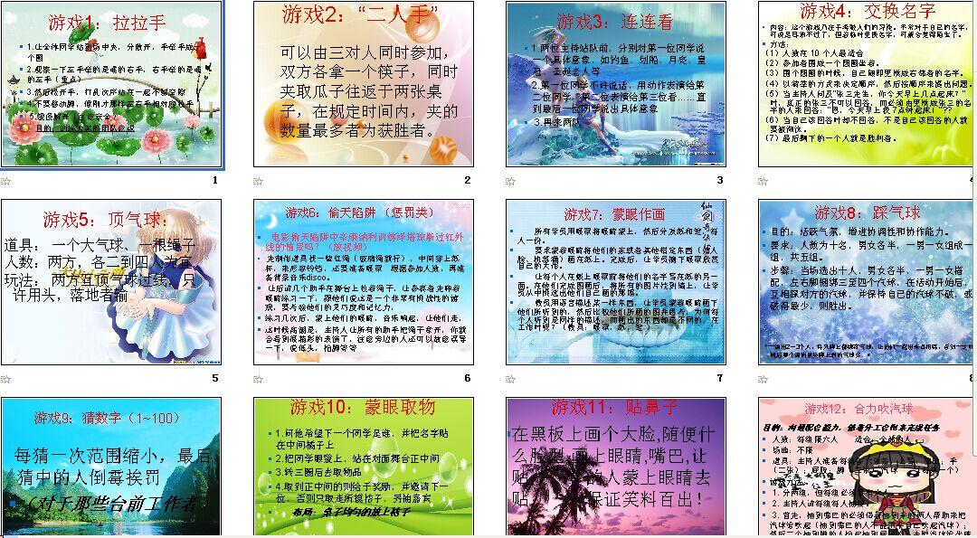 其他课件|年级小学教育,班,专题教育课件下载专题数学小学五上册说课稿图片