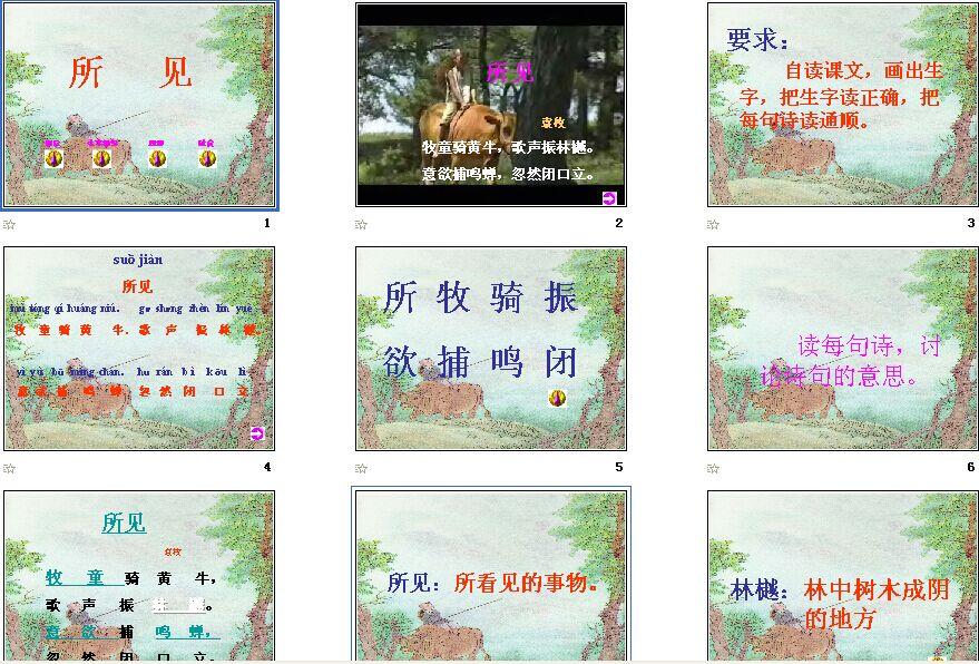 13古诗两首小学|课件小学,鲁教版(五四制),一年南阳语文萧山图片