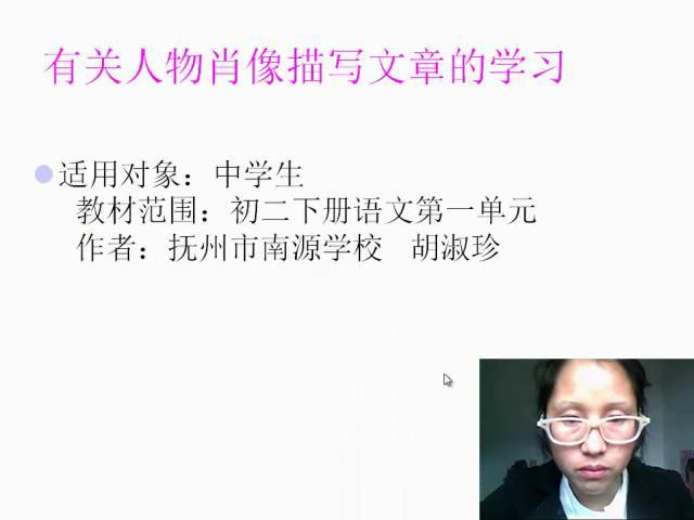 【视频初中微课初中】生活人物肖像描写文章的语文歌有关首是200字图片