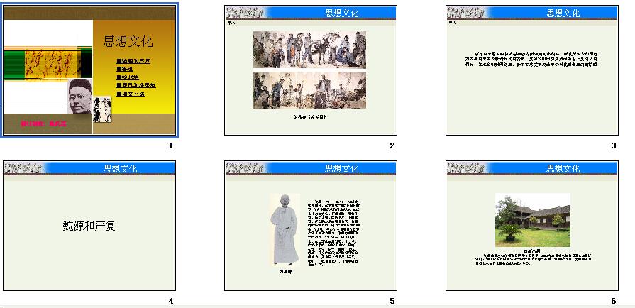 初中历史教案设计_
