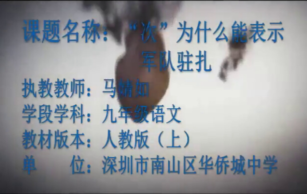 【深圳初中陵区微课】八初中《次表召年级姬石镇第一语文图片
