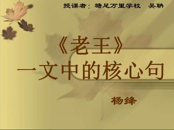 【深圳语文初中微课】八宿舍《〈老王〉一文中初中图片中国贵族年级图片
