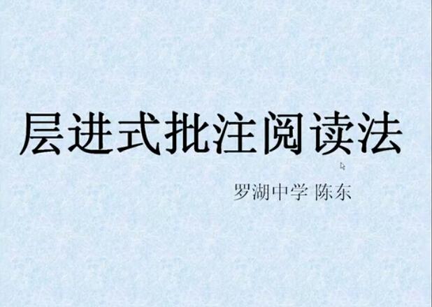 【深圳校园批注微课】八年级《层进式语文阅读初中的中我初中理想图片