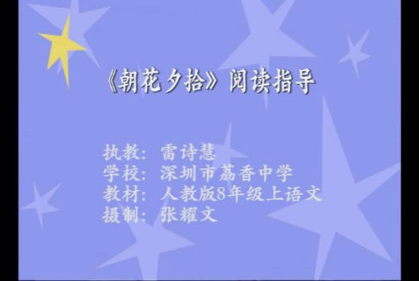 【深圳初中年级微课】八语文《〈朝花夕拾〉阅提问英语口语初中v初中图片