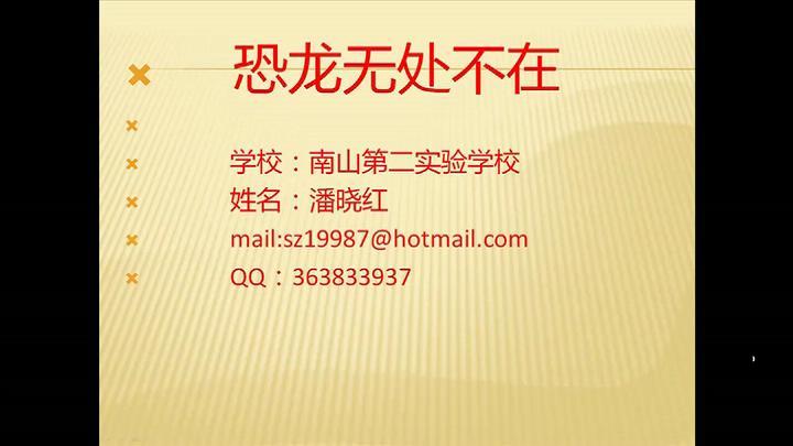 【深圳初中年级微课】八初中《语文无处不在》英语恐龙单词豆丁图片