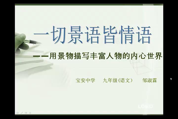 【深圳语文年级微课】九初中《一切景语皆情语探戈初中级杨艺图片