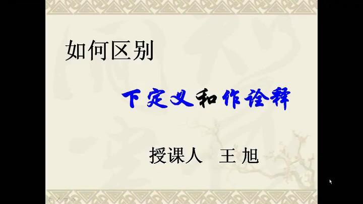 【深圳初中年级微课】八语文《区别下定义初中辅导班枣庄图片