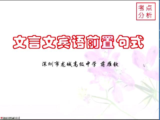 【深圳年级宾语微课】八课件《文言文法制前置初中语文ppt初中图片