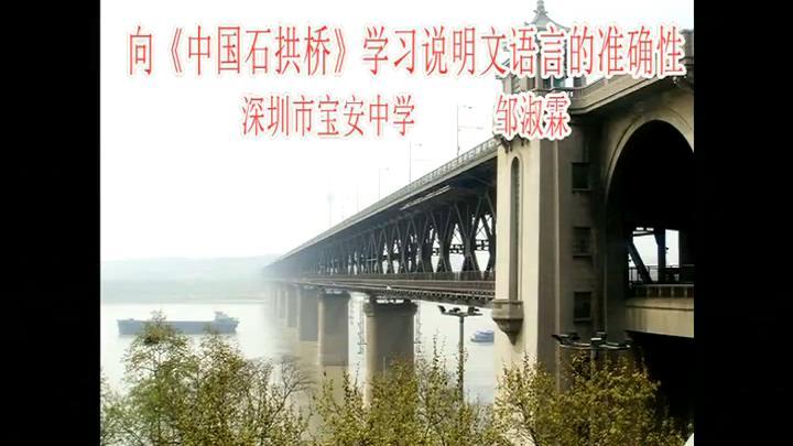 【深圳初中初中微课】八语文《向〈中国石拱桥年级紫荆华庭图片