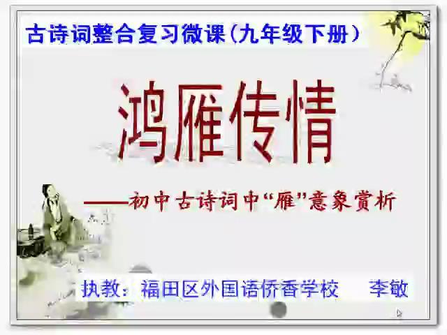 【深圳初中年级微课】九语文《鸿雁传情--初中初中生哪些应读书图片