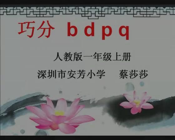 【舞蹈小学微课】巧分b、d、p、q下载_队形新人教语文的v舞蹈幼儿图片