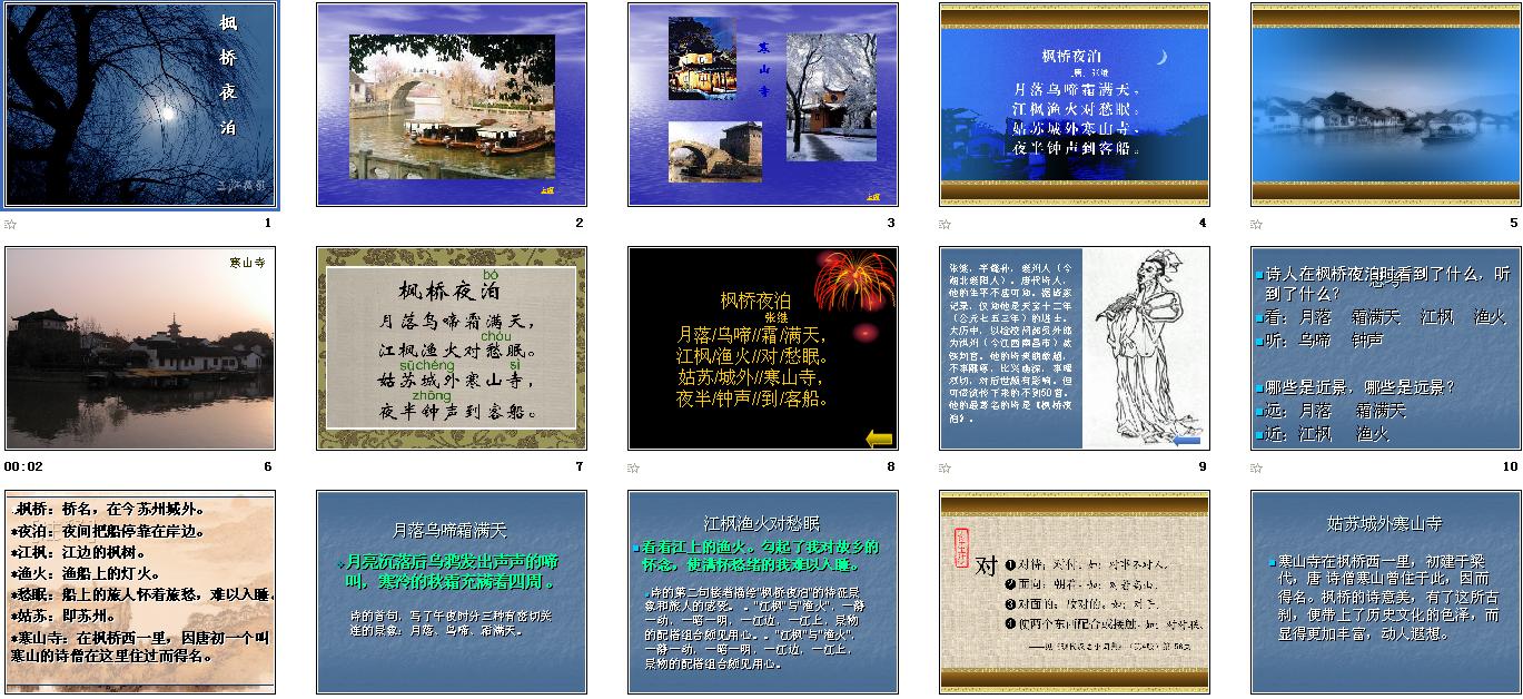 二学制下册守则|年级语文,沪教版(五四小学),语最新版课件中小学生图片