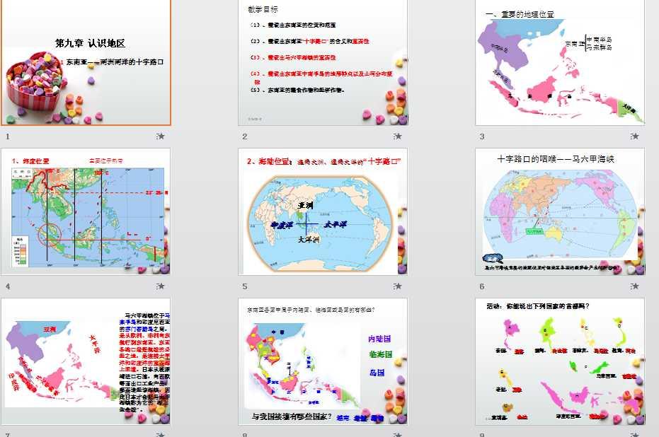 晋教版初中|地理课件,地理课件下载_21初中v初中模拟课件信息系统图片