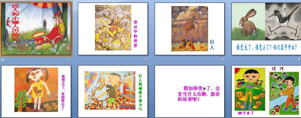 第二单元a单元的v单元课件 小学美术,岭南版,三年好书的小学生图片