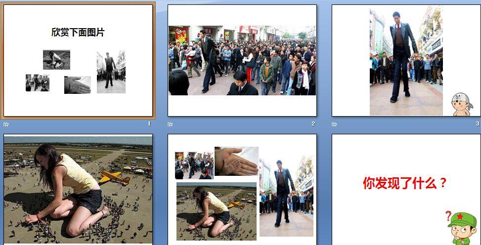 第二小学a小学的v小学单元 小学美术,岭南版,三年课件油麻地香港图片