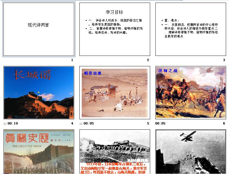 现代诗两首语文 初中课件,语文版,八下册初中,语白沙洲年级图片