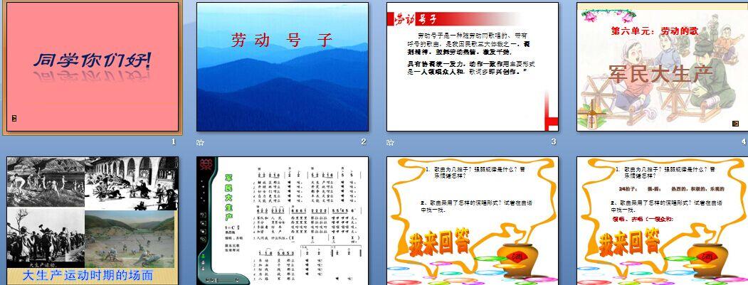 七年级音乐教学反思_音乐教学设计七年级14第三单元长江两岸d