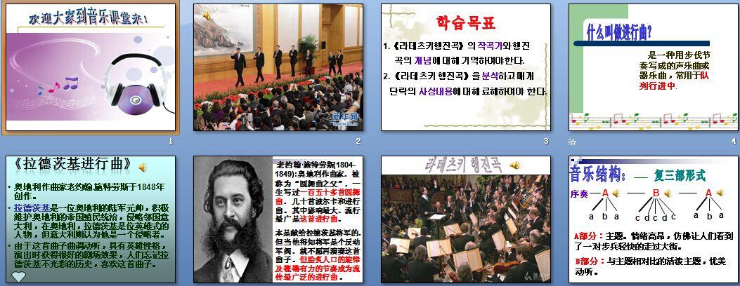 七年级音乐教学反思_冀少版七年级音乐上册第六单元中国朝前走资