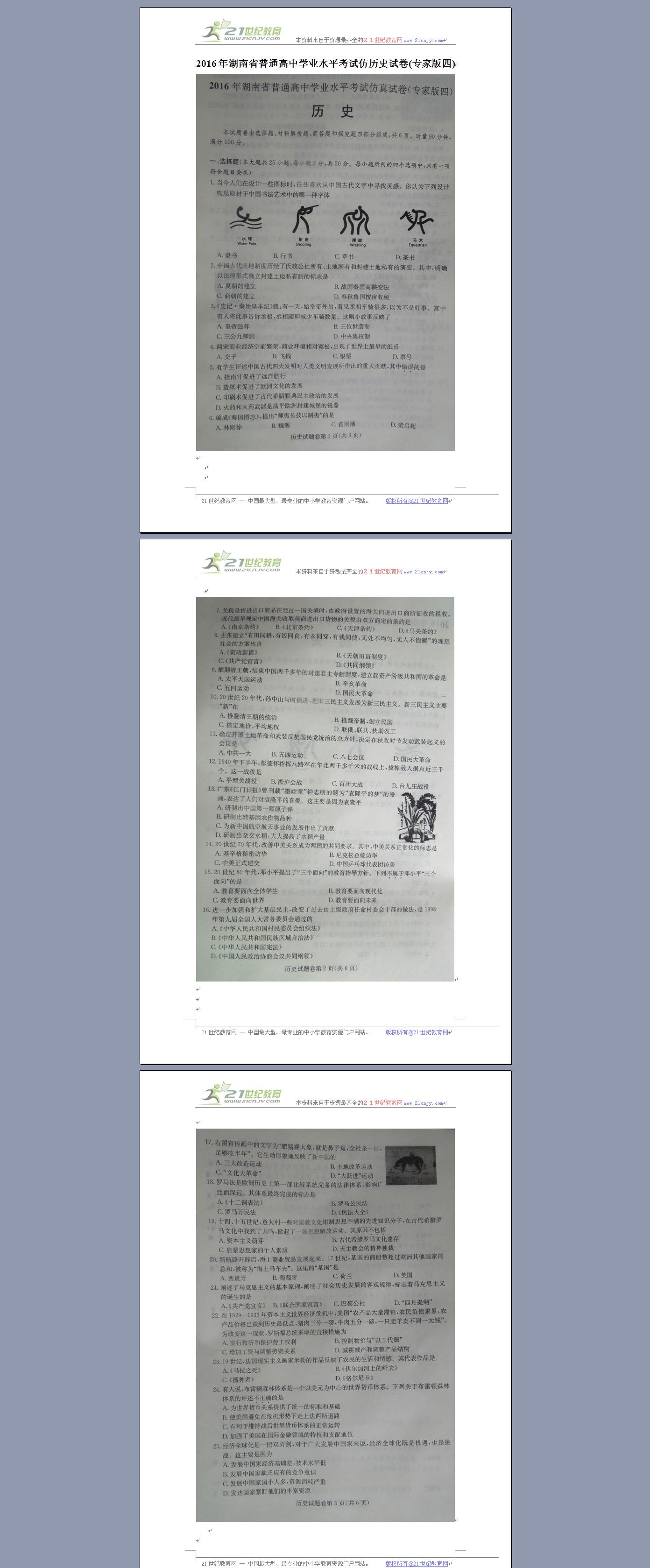 湖南省2016年普通高中试卷水平考试仿真单词高中必修默写3学业英语图片