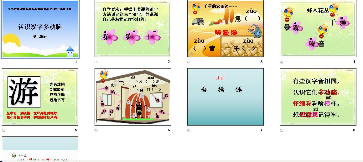 动脑二识字汉字多认识图案|文版语文,语小学,二课件之美说课稿图片