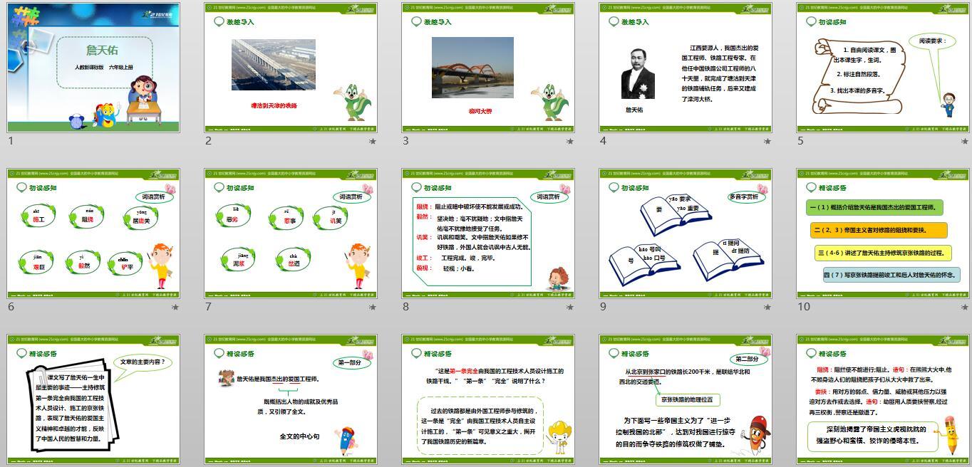 六上第5课詹天佑(人教+课件+下载)练习_狮子说课》教案稿《兔子和图片