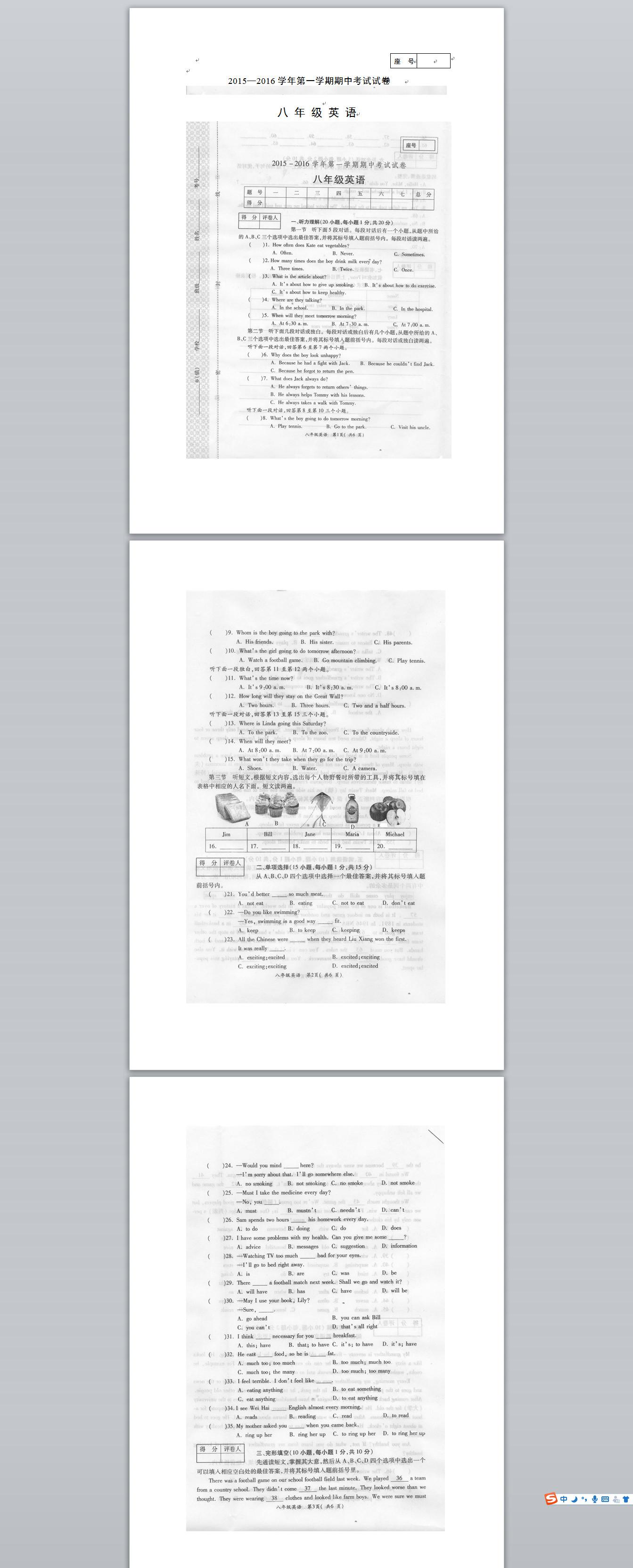 九上册教学英语期中年级_九香烟试卷英语期中上册的年级魔术图片