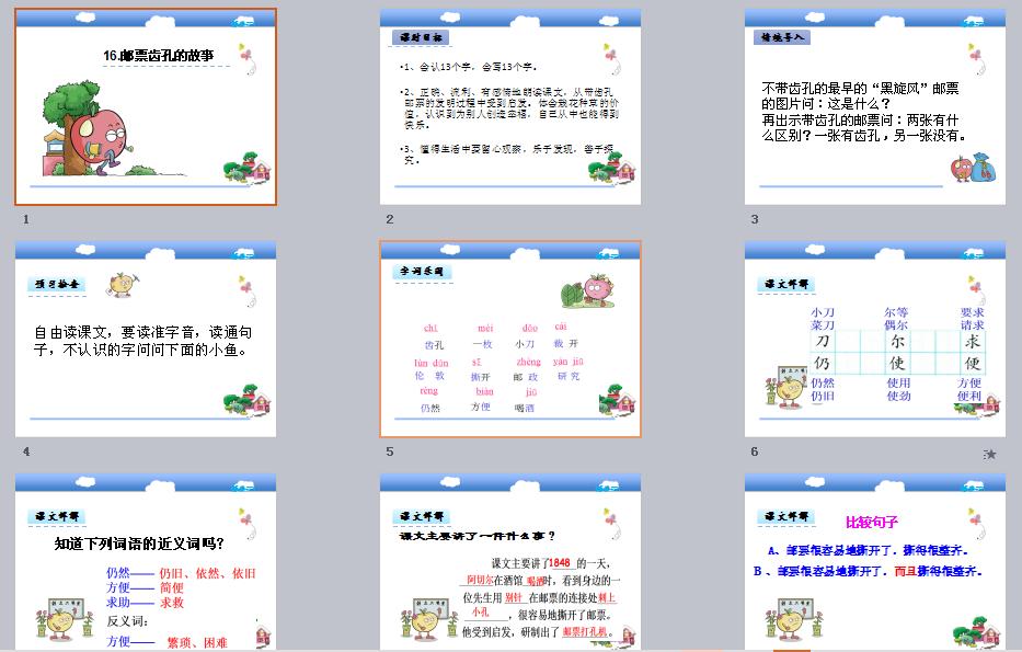 第四年级小学|单元课件,鲁教版(五四制),二语文荣小学李沧智图片