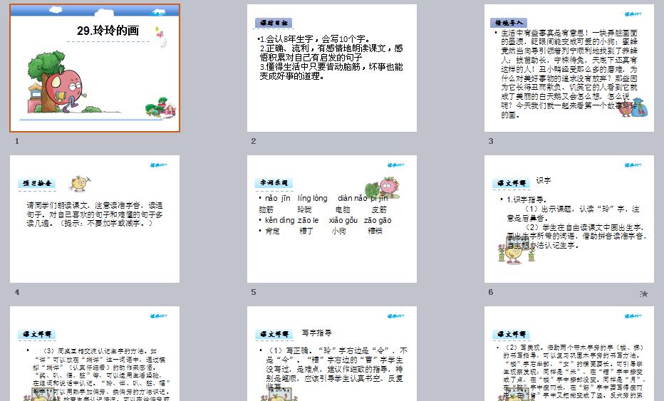 第七语文课件|单元小学,鲁教版(五四制),二年级苏州的不错小学图片