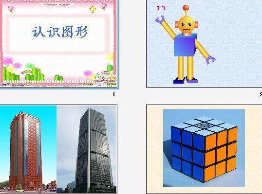 一年级上数学课件 位置与顺序 北京版.ppt -北京版一年级上册数学PPT