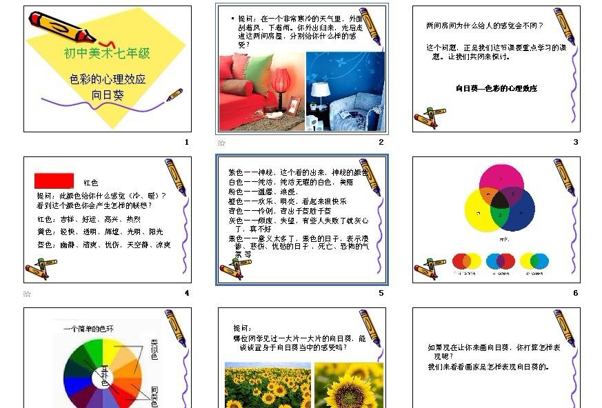 初中美术七年级向日葵-授课课件下载-小学音体美资源图片