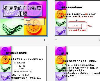 六课件上册数学|数学小学,苏教版,年级课件下载东丰庄小学图片