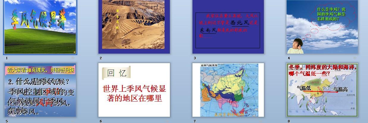 第二节初中授课地理|课件初中授课课件下载2临桂气候私立图片