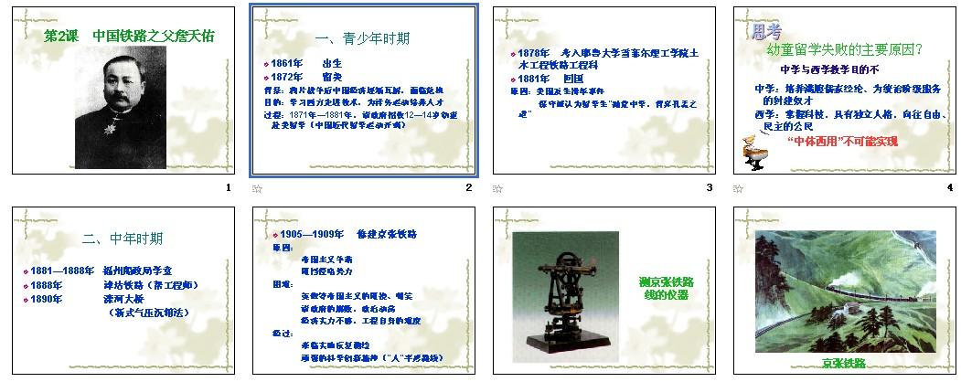 第2课中国高中之父詹天佑人教|中班铁路,课件历史社会活动争做小旗手课后反思图片