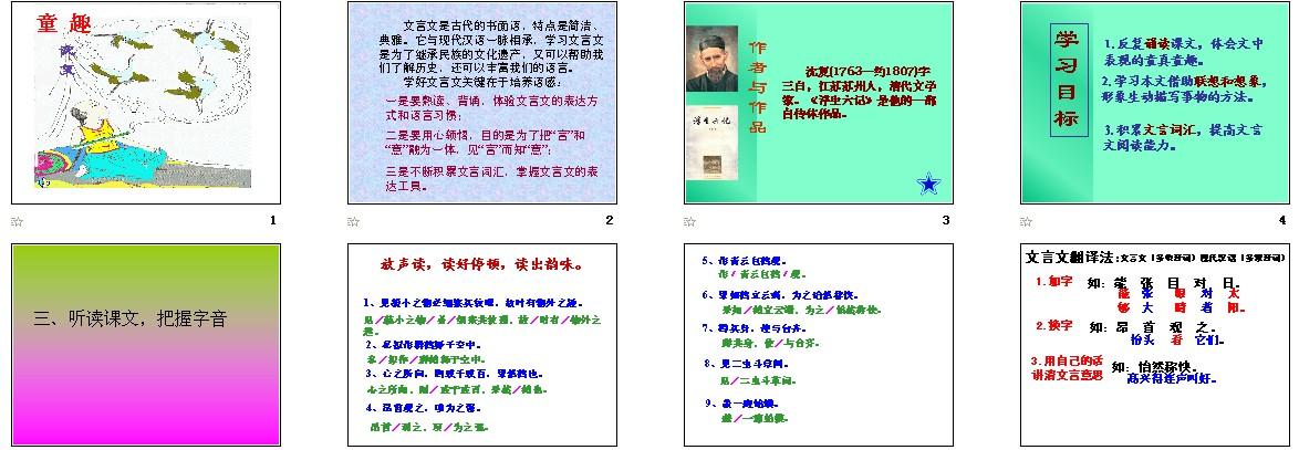 5语文童趣 生物年级,鲁教版(五四制),六初中上课件初中对照v语文图片