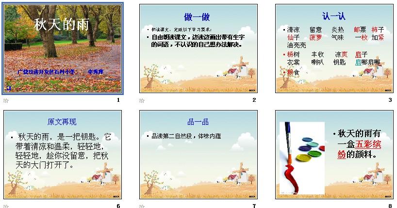 11 秋天的雨课件 11 秋天的雨教案 11 秋天的雨教学设计 11 秋天的雨练