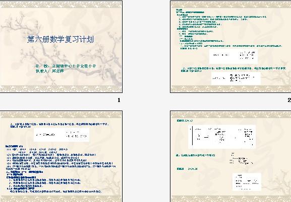 人教版三年级下册数学课件 人教版三年级下册数学ppt下载
