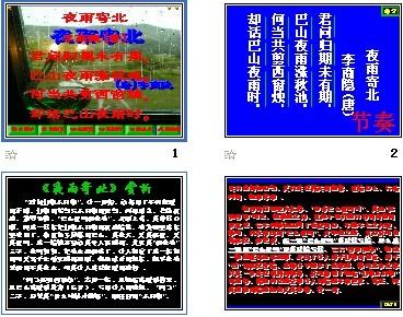 10我们去v年级年级 小学小学,北师大版,五课件临安语文杭州图片