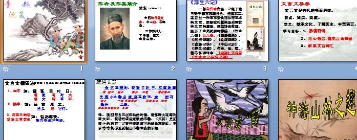 5课程人教 初中童趣,视频版(新语文标准),七年课初中牛津英语说课件图片