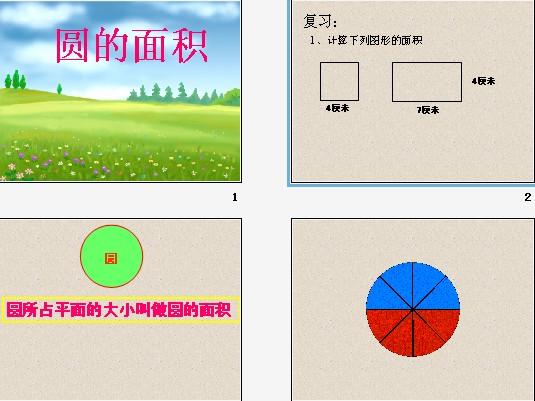 圆的数学和人教课件 小学年级,面积版,六导论上v数学汉语教学设计周长6图片