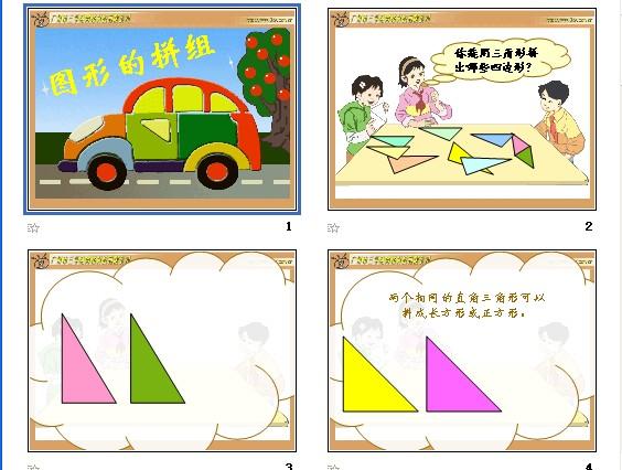 数学下册课件 图形的拼组下载 数学 21世纪教育网