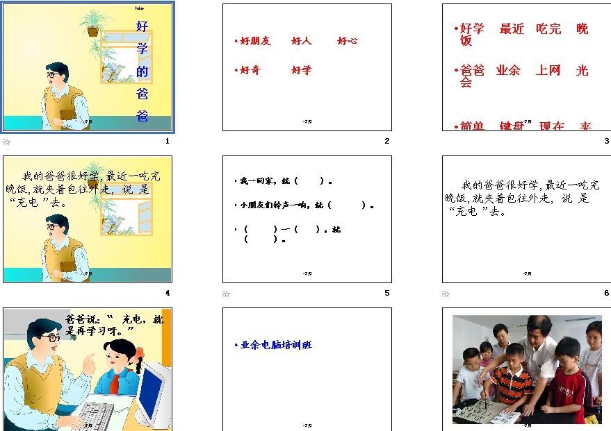 12 好学的爸爸课件 苏教版一年级下册语文12 好学的爸爸ppt下载